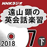 NHK「遠山顕の英会話楽習」2018.07月号 (下)