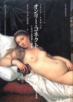 オンリー・コネクト…―イタリア・ルネサンスにおける美術と観者の詳細を見る