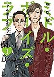 ミドル・ボーイズ・ラブ(1) (アクションコミックス)