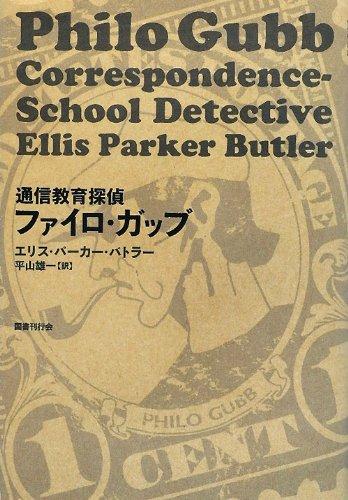 通信教育探偵ファイロ・ガッブの詳細を見る