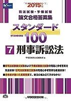 司法試験・予備試験 スタンダード100 (7) 刑事訴訟法 2015年 (司法試験・予備試験 論文合格答案集)