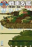戦車名鑑 1939~45 改訂版 (W.W.IIイラストレイテッド)