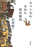 キャンセルされた街の案内 (新潮文庫)
