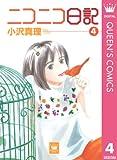 ニコニコ日記 4 (クイーンズコミックスDIGITAL)