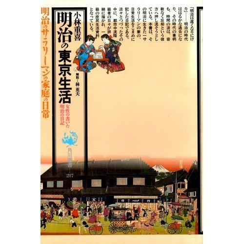 明治の東京生活―女性の書いた明治の日記 (角川選書)の詳細を見る