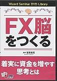DVD>FX脳をつくる―着実に資金を増やす思考とは [Wizard Seminar DVD Library] ()