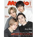 ちっこいMyojo 2020年 01 月号 [雑誌] (Myojo(ミョージョー) 増刊)