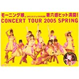 モーニング娘。コンサートツアー2005 春~第六感 ヒット満開!~ [DVD]