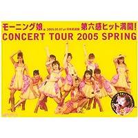 モーニング娘。コンサートツアー2005 春~第六感 ヒット満開!~