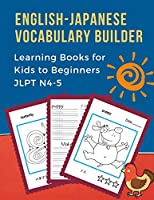 English-Japanese Vocabulary Builder Learning Books for Kids to Beginners JLPT N4-5: 100 First learning bilingual frequency animals word card games. Full visual dictionary with coloring picture flash cards. Learn new language for preschoolers to elementary (英語 日本語)