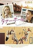タナー・ホール 胸騒ぎの誘惑 [DVD]