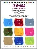 保育者論―共生へのまなざし (保育・教育ネオシリーズ)