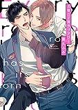 S宿二丁目ラブアワー (リキューレコミックス)