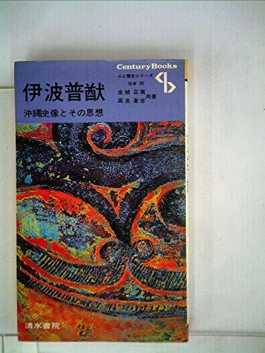 伊波普猷―沖縄史像とその思想 (1972年) (センチュリーブックス―人と歴史シリーズ〈日本 39〉)