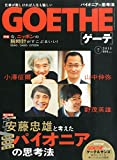 GOETHE(ゲーテ) 2015年 07 月号 [雑誌]