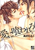 愛に喰われろ! (ドラコミックス 220)