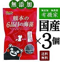 無添加 熊本 の 6品目 の 海藻 ( 乾燥 )12g×3個★ 送料無料 ネコポス便 ★ 熊本産海藻100% 歯ごたえよく、彩りきれいな6種の海藻をミックス