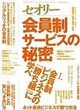 会員制サービスの秘密 〔セオリー〕2010 vol.2 (セオリーMOOK)
