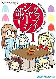 グラブルジャージ部っ!1<グラブルジャージ部っ!> (ファミ通クリアコミックス)