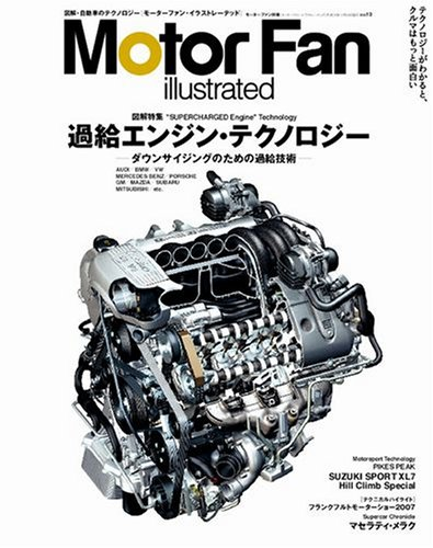 Motor Fan Illustrated vol.13の詳細を見る