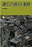漱石の俳句・漢詩 (コレクション日本歌人選)