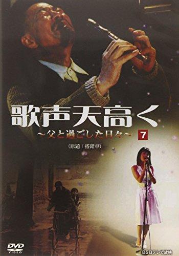 歌声天高く7 [DVD]