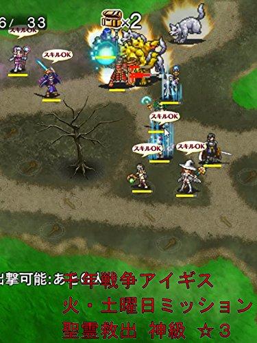 ビデオクリップ: 千年戦争アイギス 火・土曜日ミッション 聖霊救出 神級 ☆3