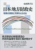 日本地方財政史 -- 制度の背景と文脈をとらえる