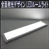 LEDルームライト/45cm超ロングサイズ/全面発光高照度インテリアランプパネル/12V-24V/L【オートランド/AUTOLAND】