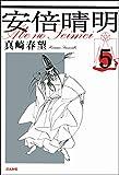 安倍晴明(分冊版) 【第5話】 (ぶんか社コミック文庫)