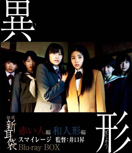 怪談新耳袋異形BOX(初回限定版) [Blu-ray]