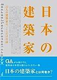 日本の建築家 ‐22人の建築家の、ここだけの話‐