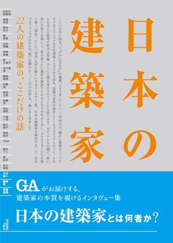 日本の建築家 ‐22人の建築家の、ここだけの話‐の詳細を見る