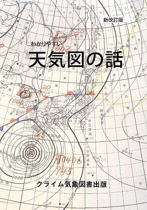 わかりやすい天気図の話の詳細を見る
