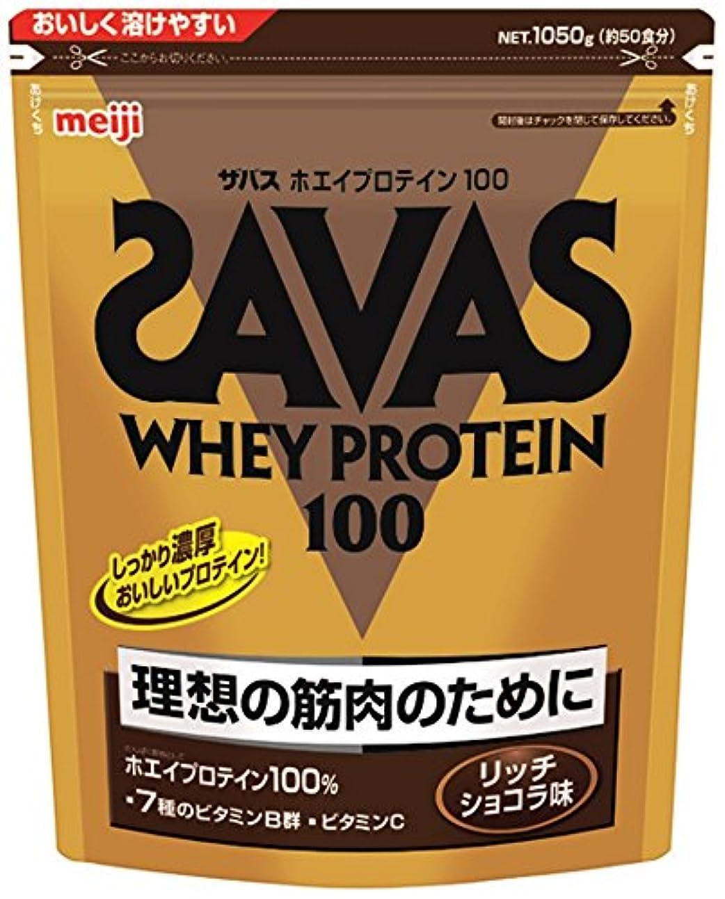 ヒューバートハドソン陰謀トライアスリートザバス(SAVAS) ホエイプロテイン100+ビタミン リッチショコラ味 【50食分】 1,050g