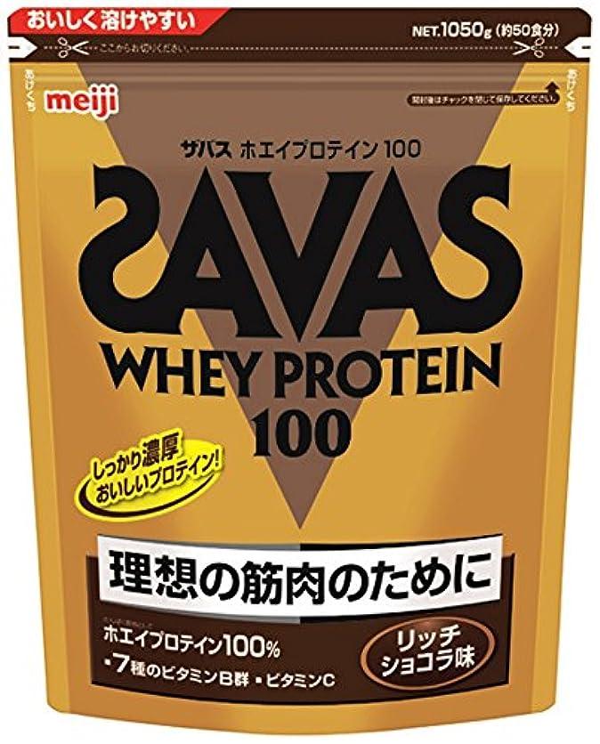 オート進行中工夫するザバス(SAVAS) ホエイプロテイン100+ビタミン リッチショコラ味 【50食分】 1,050g