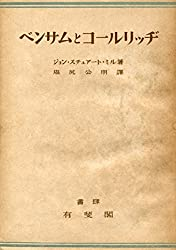 ベンサムとコールリッヂ (1946年) (経済学名著翻訳叢書〈第8〉)