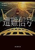 「遭難信号 (創元推理文庫)」販売ページヘ