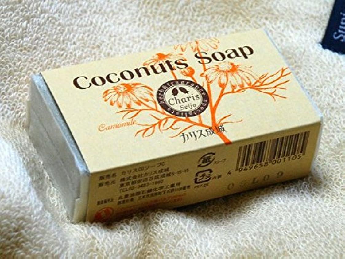 再生可能風味抵抗力があるカリス ココナッツソープ カモマイル 80g