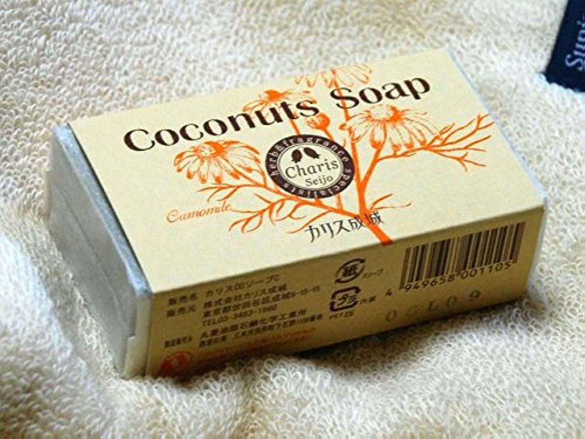 遮る無臭酒カリス ココナッツソープ カモマイル 80g