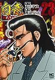 白竜HADOU (23) (ニチブンコミックス)