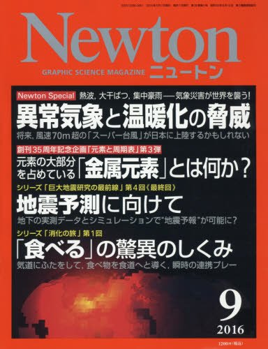 Newton(ニュートン) 2016年 09 月号 [雑誌]の詳細を見る