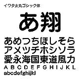 イワタ太丸ゴシック体 TrueType Font for Windows [ダウンロード]
