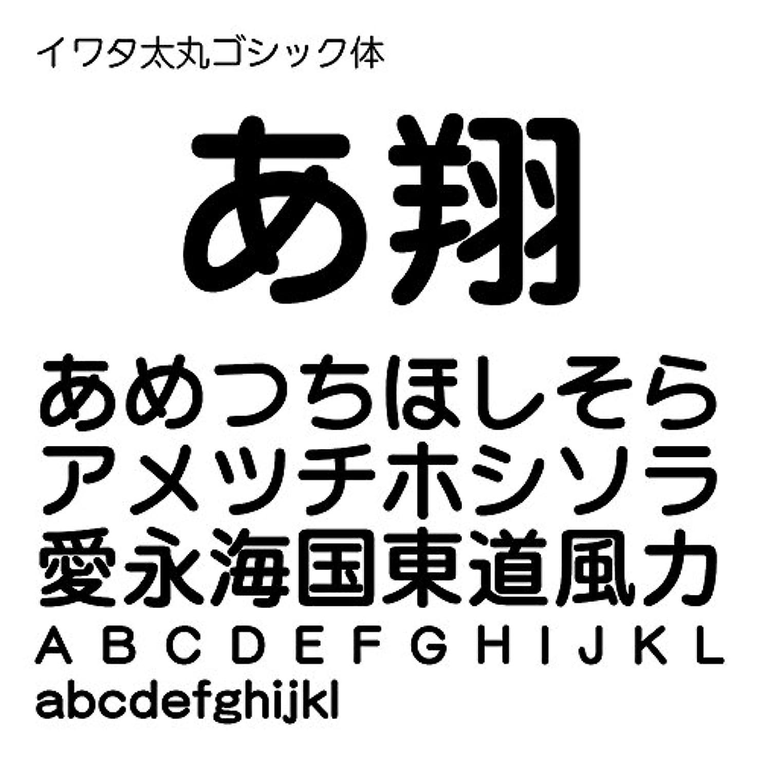 アプト手のひらメリーイワタ太丸ゴシック体 TrueType Font for Windows [ダウンロード]