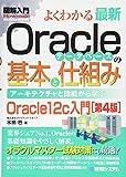 図解入門よくわかる最新Oracleデータベースの基本と仕組み[第4版] (How‐nual Visual Guide Book) 画像