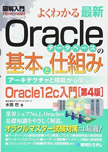 図解入門よくわかる最新Oracleデータベースの基本と仕組み[第4版] (How‐nual Visual Guide Book)の詳細を見る