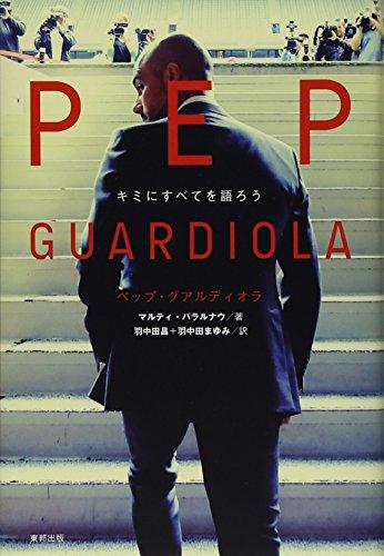 ペップ・グアルディオラ キミにすべてを語ろうの詳細を見る