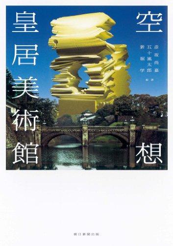 空想 皇居美術館の詳細を見る