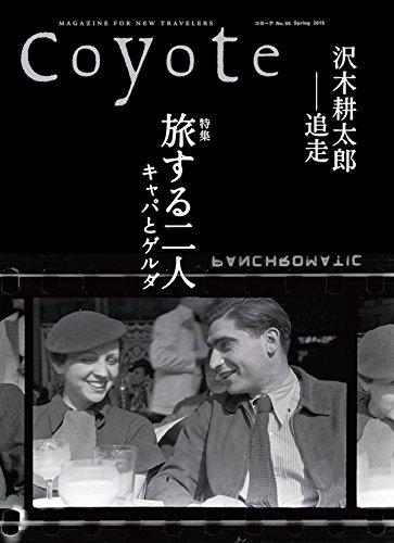 Coyote No.55 ◆ 旅する二人 キャパとゲルダ 追走 沢木耕太郎の詳細を見る