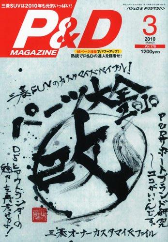 P&D MAGAZINE ( パジェロ&デリカマガジン ) 2010年 03月号 [雑誌]